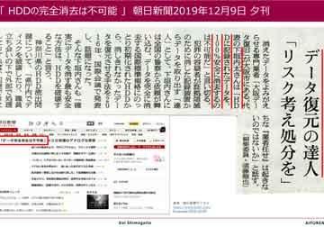 asahi-news-paper