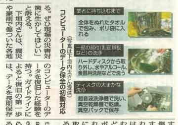 fukushima-minpou-news-paper