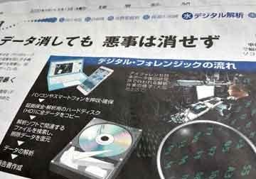 yomiuri-digital-forensic